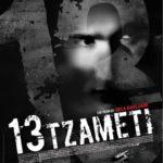 Tzameti-poster